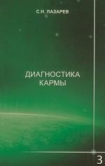 Сергей Лазарев. Диагностика кармы (кн.3) Любовь. (2-е изд.)