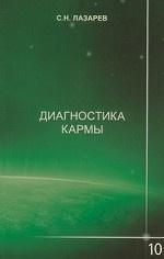 Е. П. Жарковская. Диагностика кармы (кн.10) Прод.диалога.(2-е изд.)