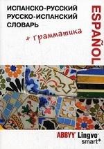 Испанско-русский/русско-испанский словарь. 52 475 слов, значений и словосочетаний + грамматика