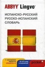 Испанско-русский / русско-испанский словарь. 52 475 слов, значений и словосочетаний