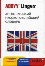 Англо-русский, русско-английский словарь ABBYY Lingvo Pocket+ и загружаемая электронная версия