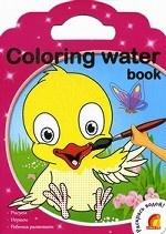 Coloring water book. Животные. Раскрась водой