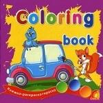 Coloring book. Техника. Книжка-раскраска + краска