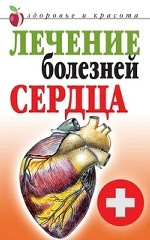 Илья Пирогов. Лечение болезней сердца
