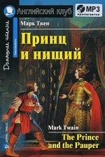 Принц и нищий. Домашнее чтение (комплект с МР3)