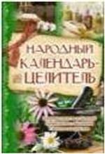 Народный календарь-целитель / Богоявленский С