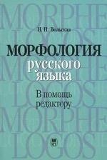 Морфология русского языка ( в помощь редактору)