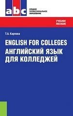 English for Colleges = Английский язык для колледжей.Уч.пос.-10-е изд