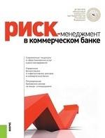 Риск-менеджмент в коммерческом банке. Монография