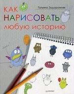 Николай Стариков. Как нарисовать любую историю