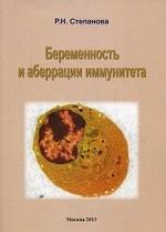 Беременность и аберрации иммунитета