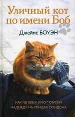 Уличный кот по имени Боб