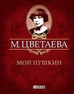 М. Цветаева. Собрание сочинений. Мой Пушкин (миниатюрное издание)