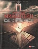 Кодекс парашютиста