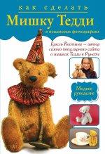 Книга Как сделать мишку Тедди в пошаговых фотографиях