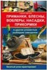 Приманки, блесны, воблеры, насадки, прикормки и другие уловистые рыбацкие самоделки / Щеглов С