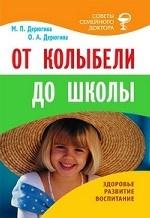Дерюгина Мария Петровна, Дерюгина Ольга Александровна. От колыбели до школы 150x218