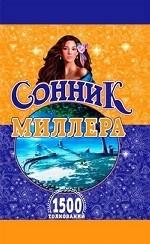 И. Сонник Миллера. 1500 толкований