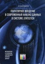 Популярное введение в современный анализ данных в системе STATISTICA. Учебное пособие для вузов. +CD