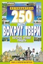 250 мест вокруг Твери которые нужно увидеть. Путеводитель