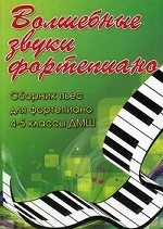 Волшебные звуки фортепиано 4-5кл ДМШ