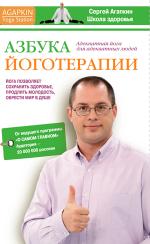 Азбука йоготерапии
