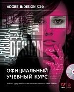 Adobe InDesign CS6. Официальный учебный курс (+ DVD-ROM)