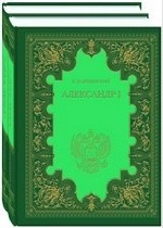 Александр I в 2-х книгах