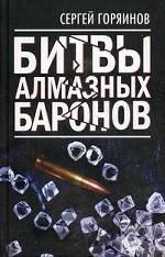 Сергей Горяинов. Битвы алмазных баронов