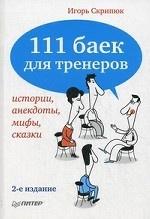 111 баек для тренеров. 2-е изд