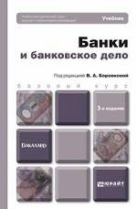 БАНКИ И БАНКОВСКОЕ ДЕЛО 3-е изд., пер. и доп. Учебник для бакалавров