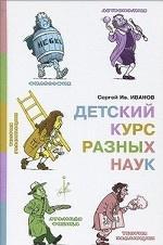 Детский курс разных наук