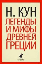 Легенды и мифы Древней Греции (тв) / Кун Н