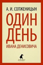 Один день Ивана Денисовича (тв) / Солженицын А.И