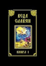 Веда Славян. Кн.1