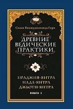 Древние ведические практики Кн.1 Праджня-янтра