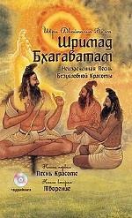 Шримад Бхагаватам Кн.1, 2 (2-е изд. + CD MP3)