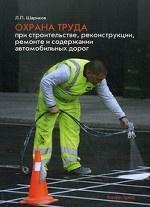 Охрана труда при строительстве, реконструкции, ремонте и содержании автомобильных дорог. Практическое пособие