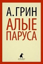 Алые паруса (тв) / Грин А