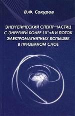 Энергетический спектр частиц с энергией более 10 эВ и поток электромагнитных вспышек в приземном слое