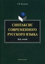 Синтаксис современного русского языка: курс лекции