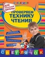 Ольга Владимировна Александрова. Проверяем технику чтения: для начальной школы