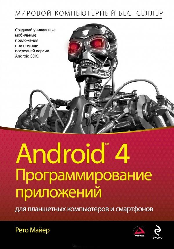 Android 4. Программирование приложений для планшетных компьютеров и смартфонов