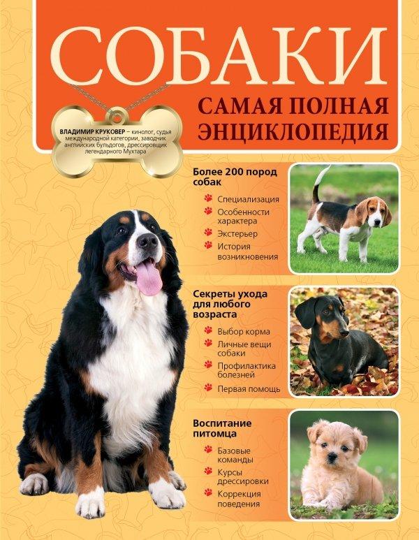 Собаки. Самая полная энциклопедия