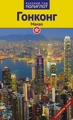 Гонконг и Макао (RG02302)