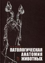 Патологическая анатомия животных. Учебник, 2-е изд., перераб. и доп.
