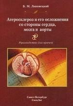 Атеросклероз и его осложнения со стороны сердца,мозга и аорты Издание 2