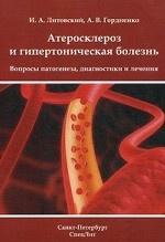 Атеросклероз и гипертоническая болезнь