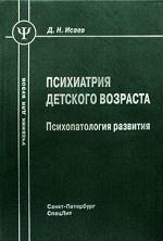 Психиатрия детского возраста.Психопатология развития Издание 4