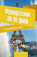 Французский за 90 дней. Упрощенный курс (тв)